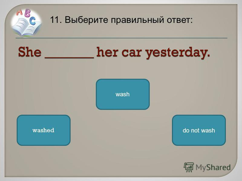 11. Выберите правильный ответ: washed wash do not wash