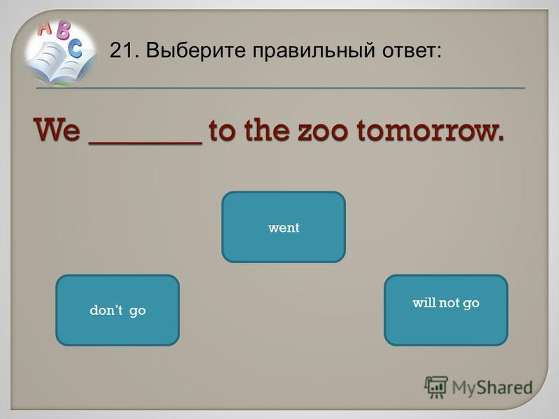 21. Выберите правильный ответ: will not go dont go went