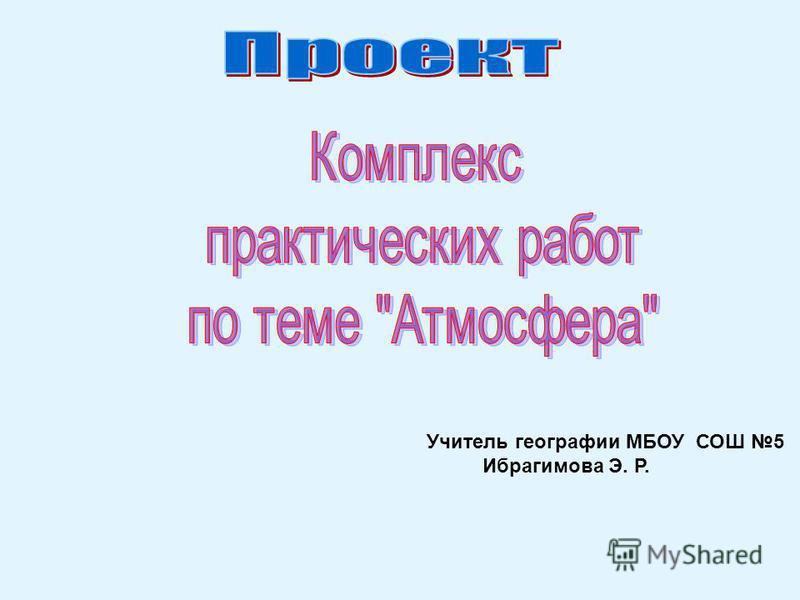 Учитель географии МБОУ СОШ 5 Ибрагимова Э. Р.