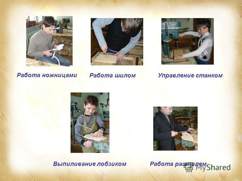 Работа ножницами Работа шилом Управление станком Выпиливание лобзиком Работа рашпилем