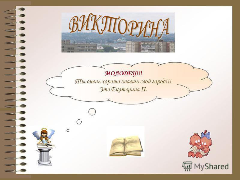 МОЛОДЕЦ!!! Ты очень хорошо знаешь свой город!!! Это Екатерина II.