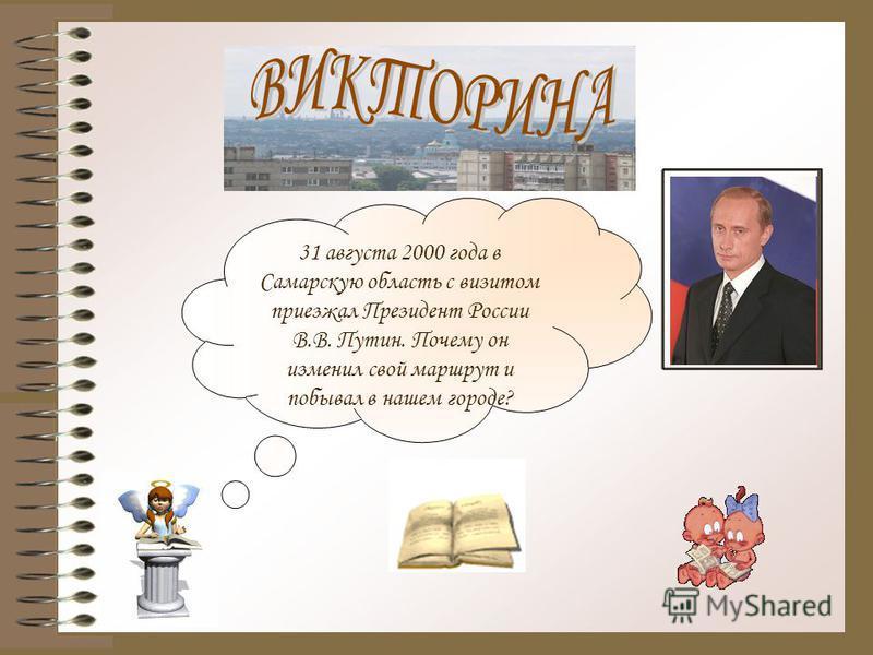 31 августа 2000 года в Самарскую область с визитом приезжал Президент России В.В. Путин. Почему он изменил свой маршрут и побывал в нашем городе?