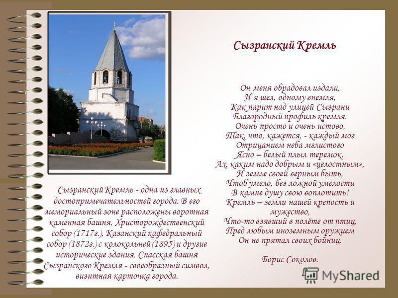 Сызранский Кремль Сызранский Кремль - одна из главных достопримечательностей города. В его мемориальный зоне расположены воротная каменная башня, Христорождественский собор (1717 г.), Казанский кафедральный собор (1872 г.) с колокольней (1895) и друг