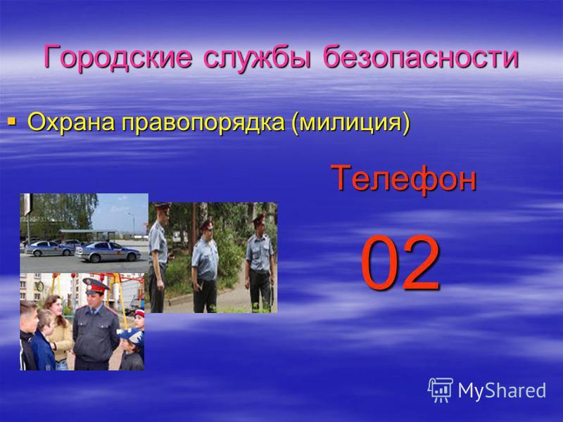 Городские службы безопасности Телефон Телефон 02 02 Охрана правопорядка (милиция) Охрана правопорядка (милиция)