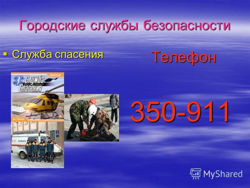 Городские службы безопасности Телефон Телефон 350-911 Служба спасения Служба спасения