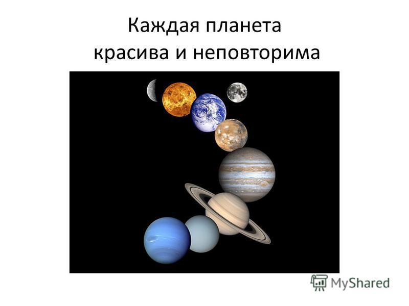 Каждая планета красива и неповторима