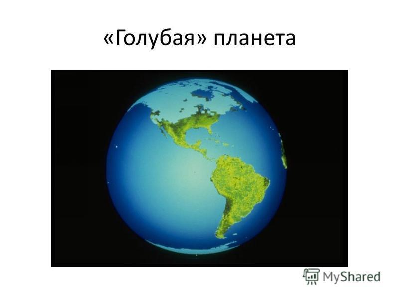 «Голубая» планета