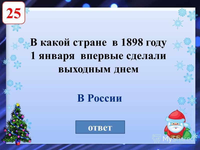 25 В какой стране в 1898 году 1 января впервые сделали выходным днем ответ В России