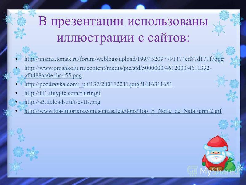 В презентации использованы иллюстрации с сайтов: http://mama.tomsk.ru/forum/weblogs/upload/199/452097791474cd87d171f7. jpg http://www.proshkolu.ru/content/media/pic/std/5000000/4612000/4611392- cf0d88aa0e4bc455. png http://www.proshkolu.ru/content/me