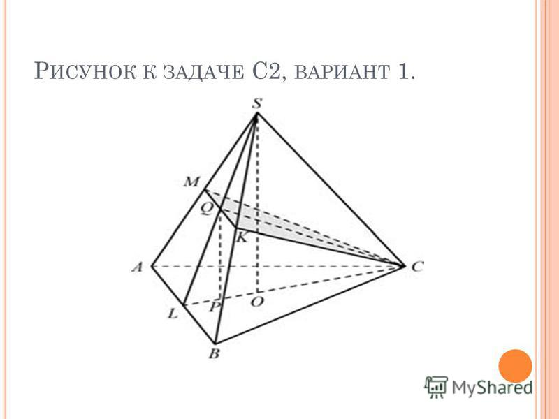 Р ИСУНОК К ЗАДАЧЕ С2, ВАРИАНТ 1.