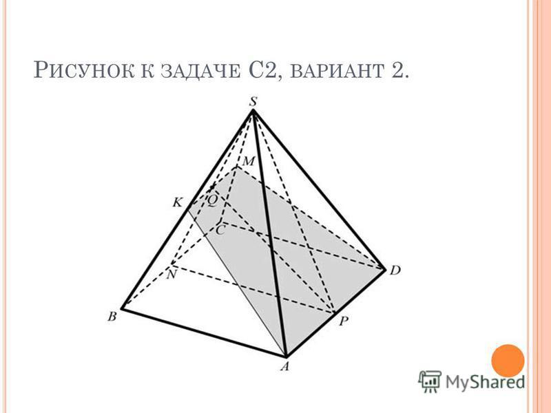 Р ИСУНОК К ЗАДАЧЕ С2, ВАРИАНТ 2.