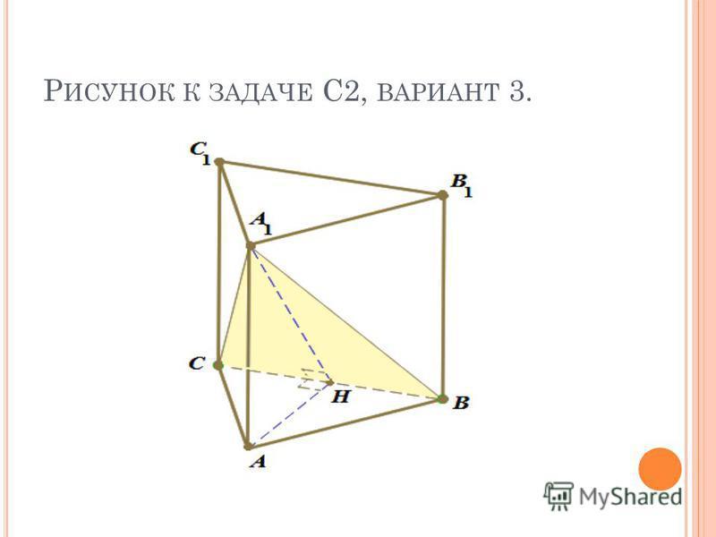 Р ИСУНОК К ЗАДАЧЕ С2, ВАРИАНТ 3.