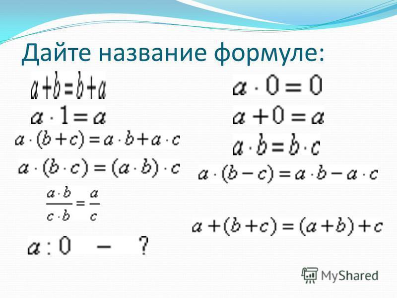 Дайте название формуле:
