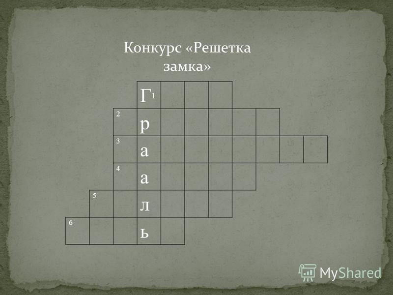 Г1Г1 2 р 3 а 4 а 5 л 6 ь Конкурс «Решетка замка»