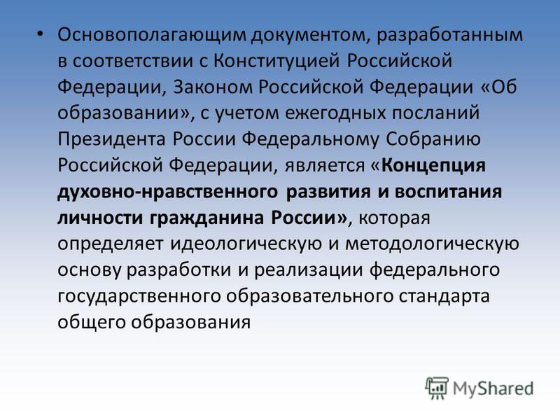 Основополагающим документом, разработанным в соответствии с Конституцией Российской Федерации, Законом Российской Федерации «Об образовании», с учетом ежегодных посланий Президента России Федеральному Собранию Российской Федерации, является «Концепци