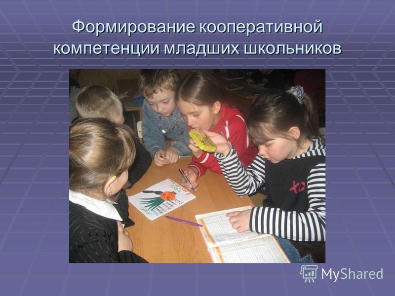 Формирование кооперативной компетенции младших школьников