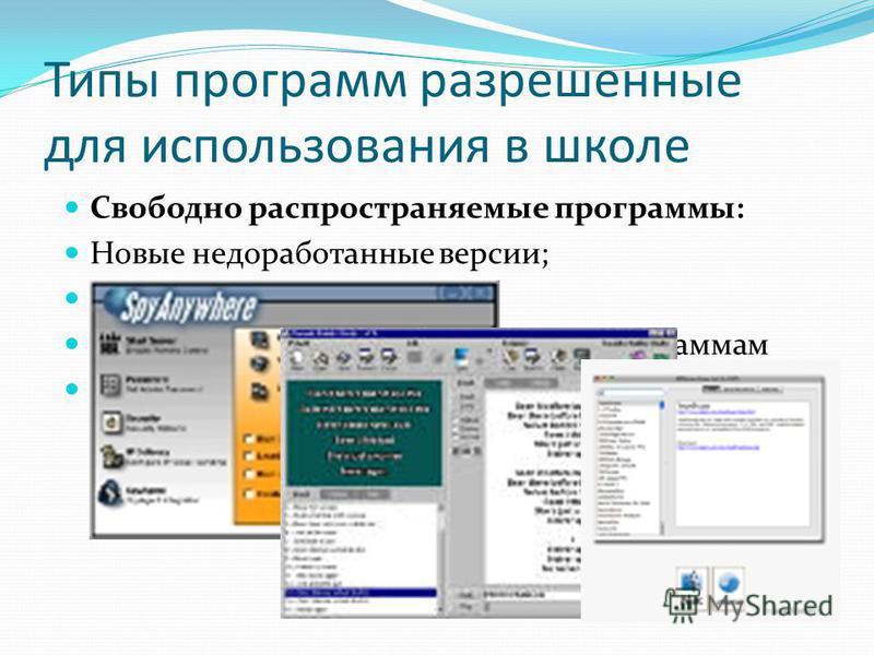 Типы программ разрешенные для использования в школе Свободно распространяемые программы: Новые недоработанные версии; Новые технологии Дополнение к ранее выпущенным программам Драйверы к устройствам Пример