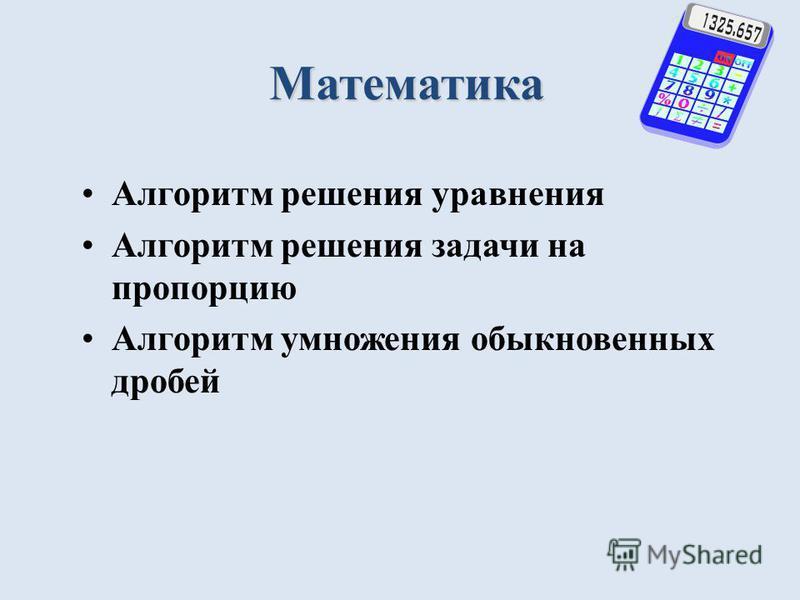 Математика Алгоритм решения уравнения Алгоритм решения задачи на пропорцию Алгоритм умножения обыкновенных дробей