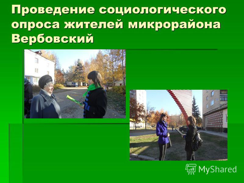 Проведение социологического опроса жителей микрорайона Вербовский