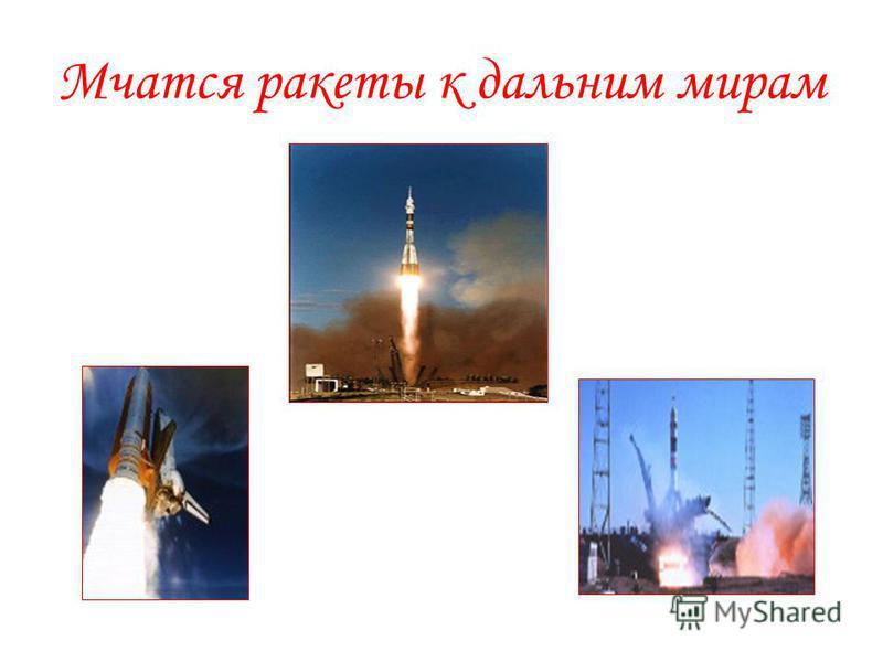 Мчатся ракеты к дальним мирам