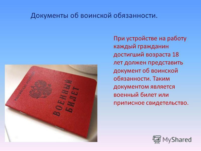 Документы об образовании. Документы об образовании подтверждают то, что гражданин имеет соответствующее образование, профессию или специальность необходимую для осуществления данной работы. К ним относятся: - свидетельство ( аттестат ) об окончании ш
