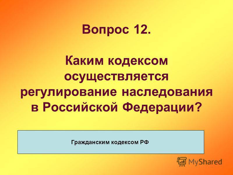 Вопрос 11. Назовите виды наследования Наследование по завещанию и по закону