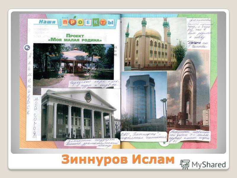 Зиннуров Ислам
