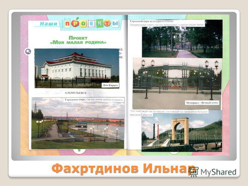 Фахртдинов Ильнар