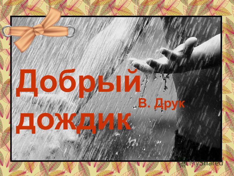 Добрый дождик В. Друк