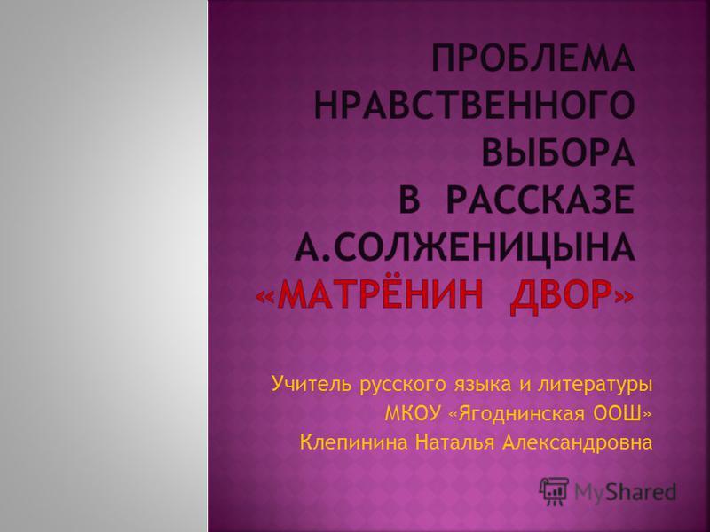 Учитель русского языка и литературы МКОУ «Ягоднинская ООШ» Клепинина Наталья Александровна