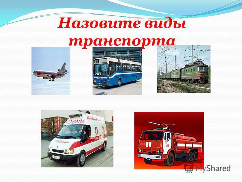 Назовите виды транспорта
