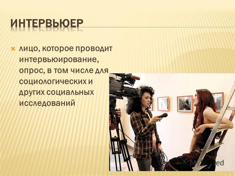 лицо, которое проводит интервьюирование, опрос, в том числе для социологических и других социальных исследований
