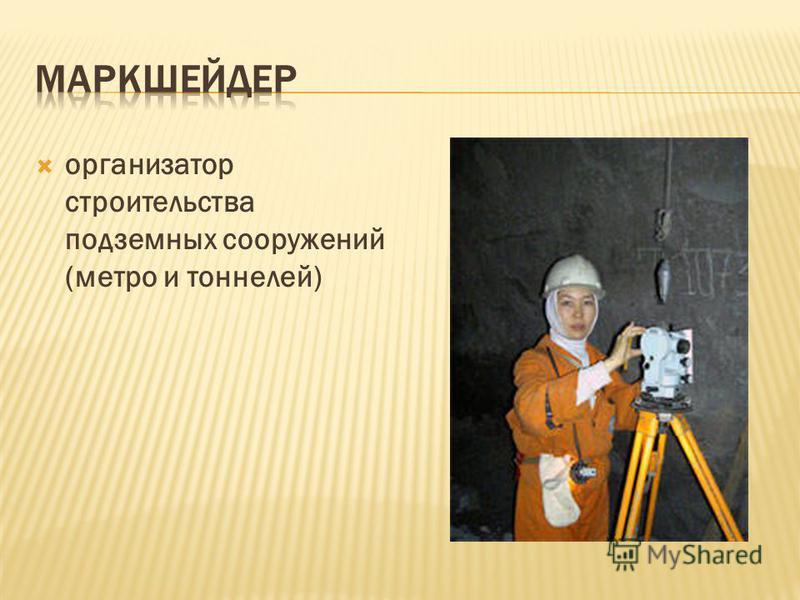 организатор строительства подземных сооружений (метро и тоннелей)