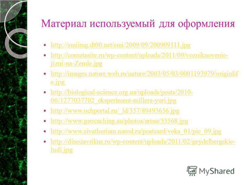 Материал используемый для оформления http://smiimg.dt00.net/smi/2009/09/200909111. jpg http://cometasite.ru/wp-content/uploads/2011/09/vozniknovenie- jizni-na-Zemle.jpg http://cometasite.ru/wp-content/uploads/2011/09/vozniknovenie- jizni-na-Zemle.jpg