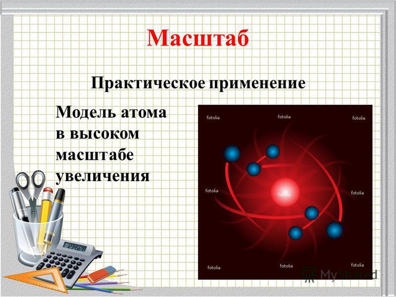 Масштаб Практическое применение Модель атома в высоком масштабе увеличения