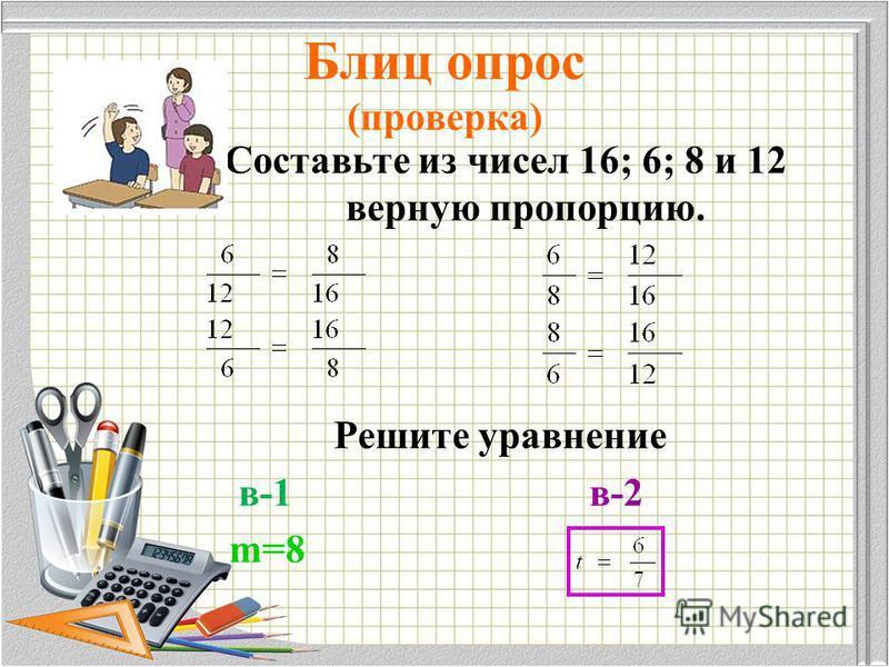 Блиц опрос (проверка) Составьте из чисел 16; 6; 8 и 12 верную пропорцию. Решите уравнение в-1 в-2 m=8