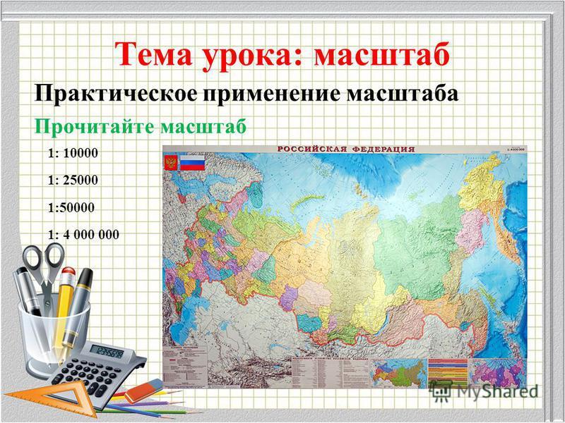 Тема урока: масштаб Практическое применение масштаба Прочитайте масштаб 1: 10000 1: 25000 1:50000 1: 4 000 000