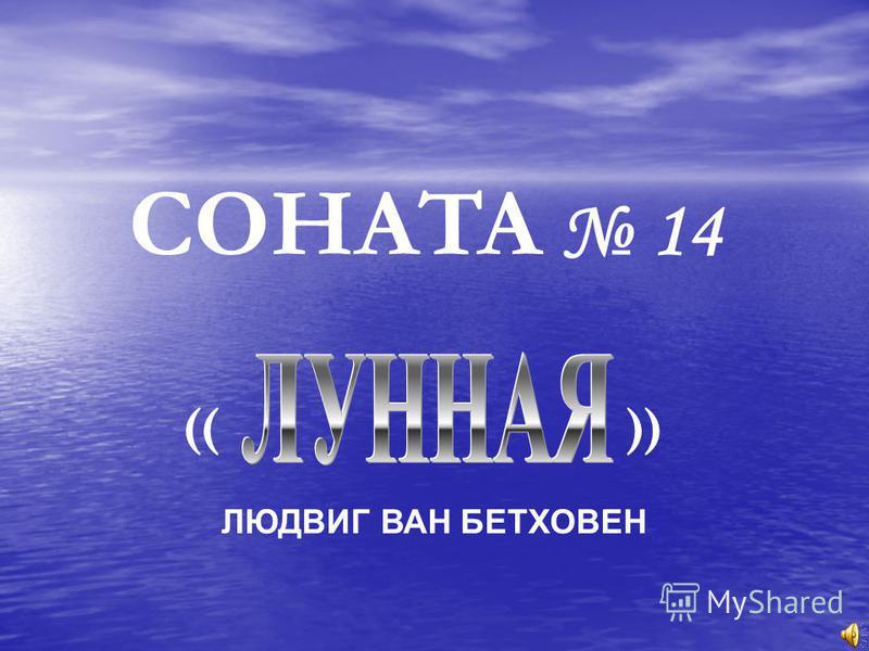 COНATA 14 « » ЛЮДВИГ ВАН БЕТХОВЕН