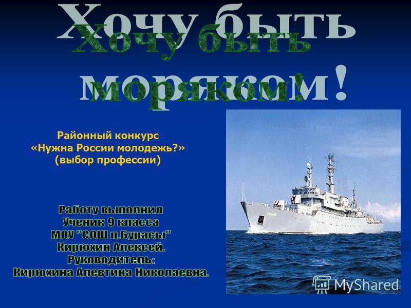 Районный конкурс «Нужна России молодежь?» (выбор профессии)