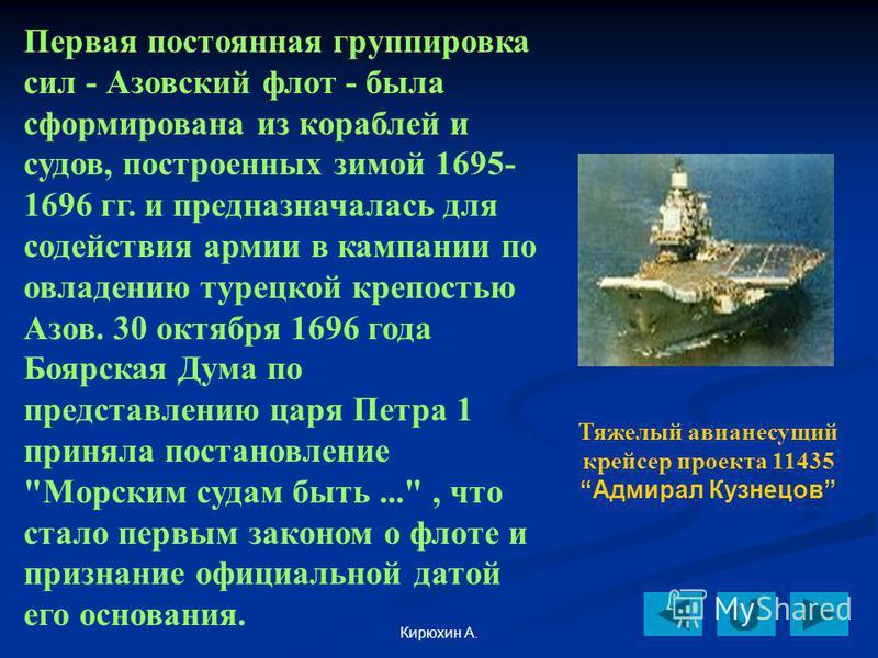 Первая постоянная группировка сил - Азовский флот - была сформирована из кораблей и судов, построенных зимой 1695- 1696 гг. и предназначалась для содействия армии в кампании по овладению турецкой крепостью Азов. 30 октября 1696 года Боярская Дума по