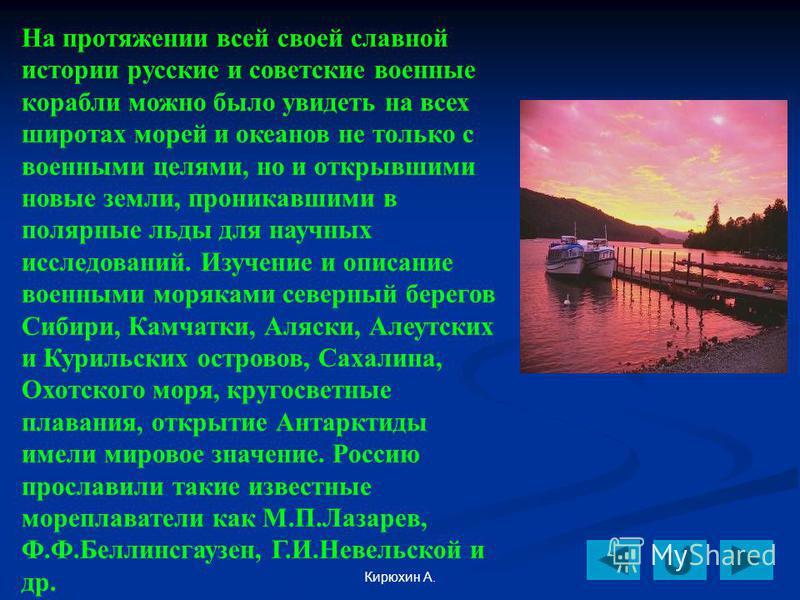 Кирюхин А. На протяжении всей своей славной истории русские и советские военные корабли можно было увидеть на всех широтах морей и океанов не только с военными целями, но и открывшими новые земли, проникавшими в полярные льды для научных исследований