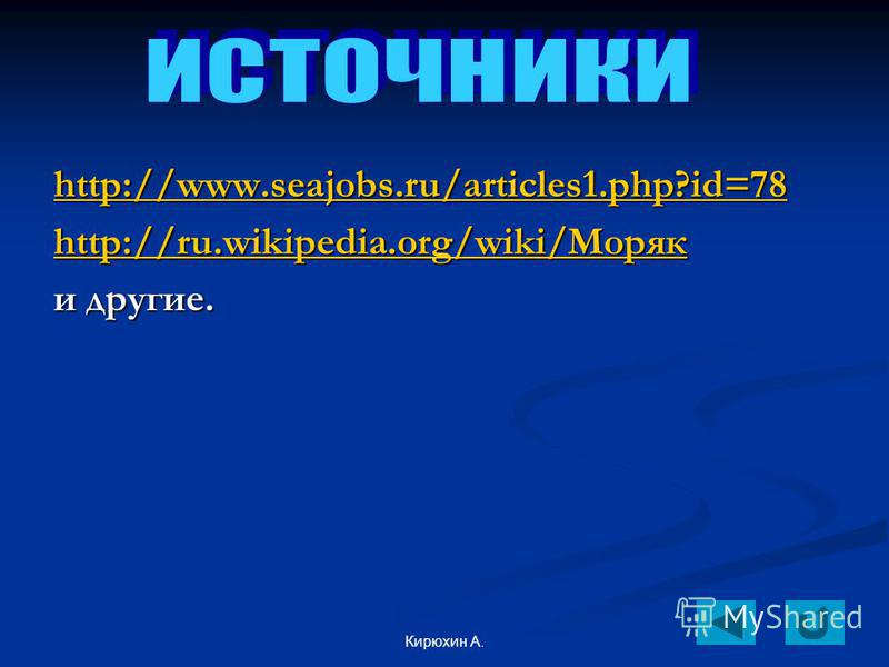 Кирюхин А. http://www.seajobs.ru/articles1.php?id=78 http://ru.wikipedia.org/wiki/Моряк и другие.