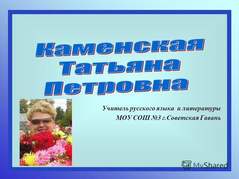 Учитель русского языка и литературы МОУ СОШ 3 г.Советская Гавань