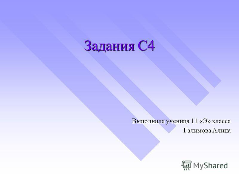 Задания C4 Выполнила ученица 11 «Э» класса Галимова Алина