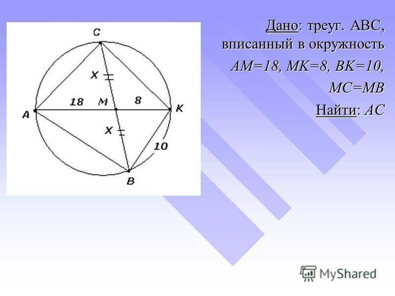Дано: треуг. ABC, вписанный в окружность Дано: треуг. ABC, вписанный в окружность AM=18, MK=8, BK=10, MC=MB Найти: AC