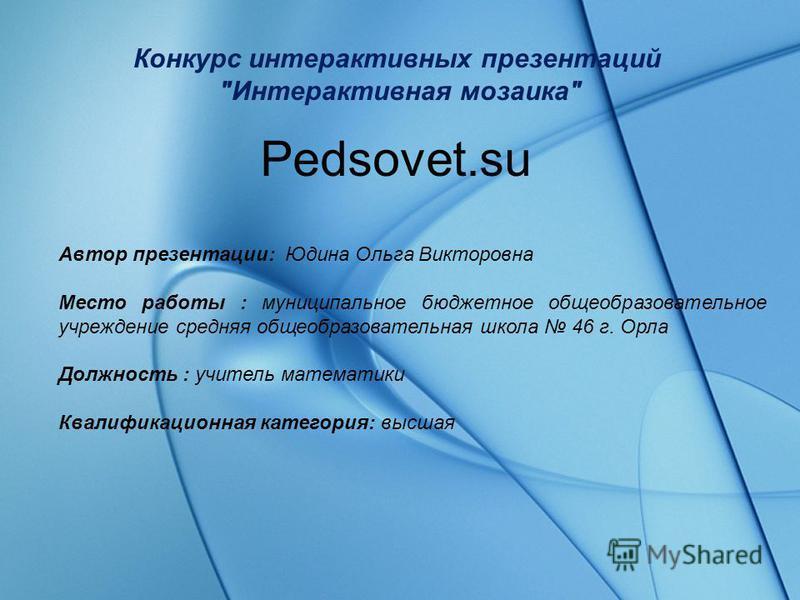 Pedsovet.su Конкурс интерактивных презентаций