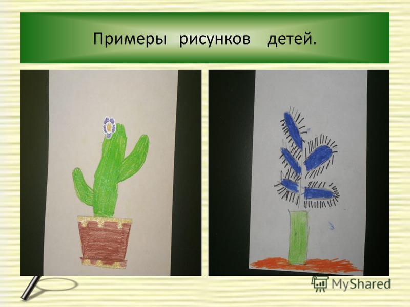 Примеры рисунков детей.