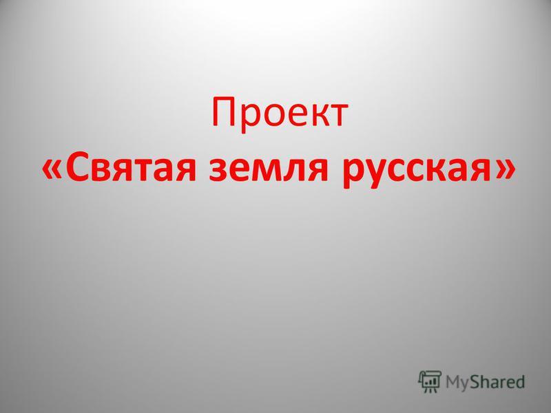 Проект «Святая земля русская»