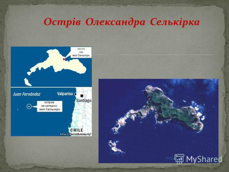 Острів Олександра Селькірка