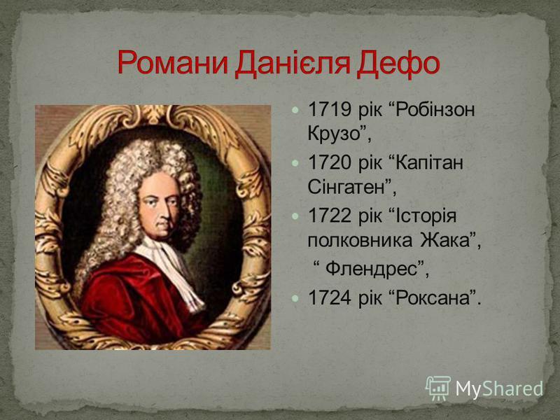 1719 рік Робінзон Крузо, 1720 рік Капітан Сінгатен, 1722 рік Історія полковника Жака, Флендрес, 1724 рік Роксана.